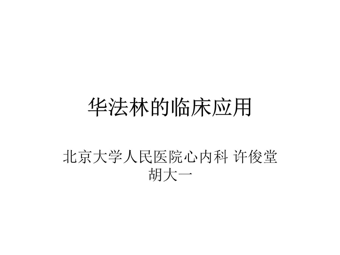华法临床应用.ppt