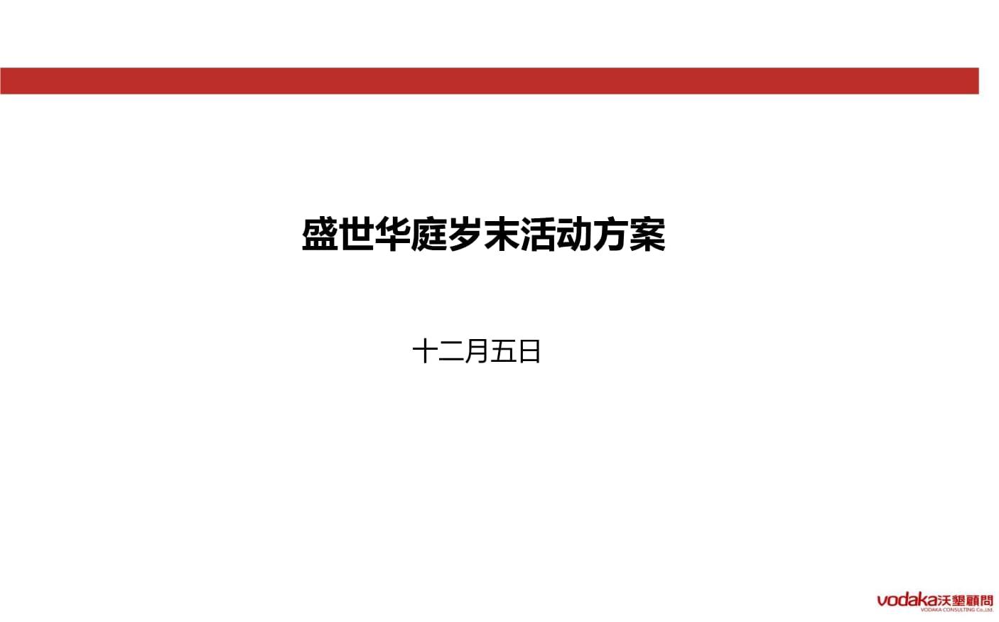 华庭楼盘地产项目售楼中心岁末购房活动方案.ppt
