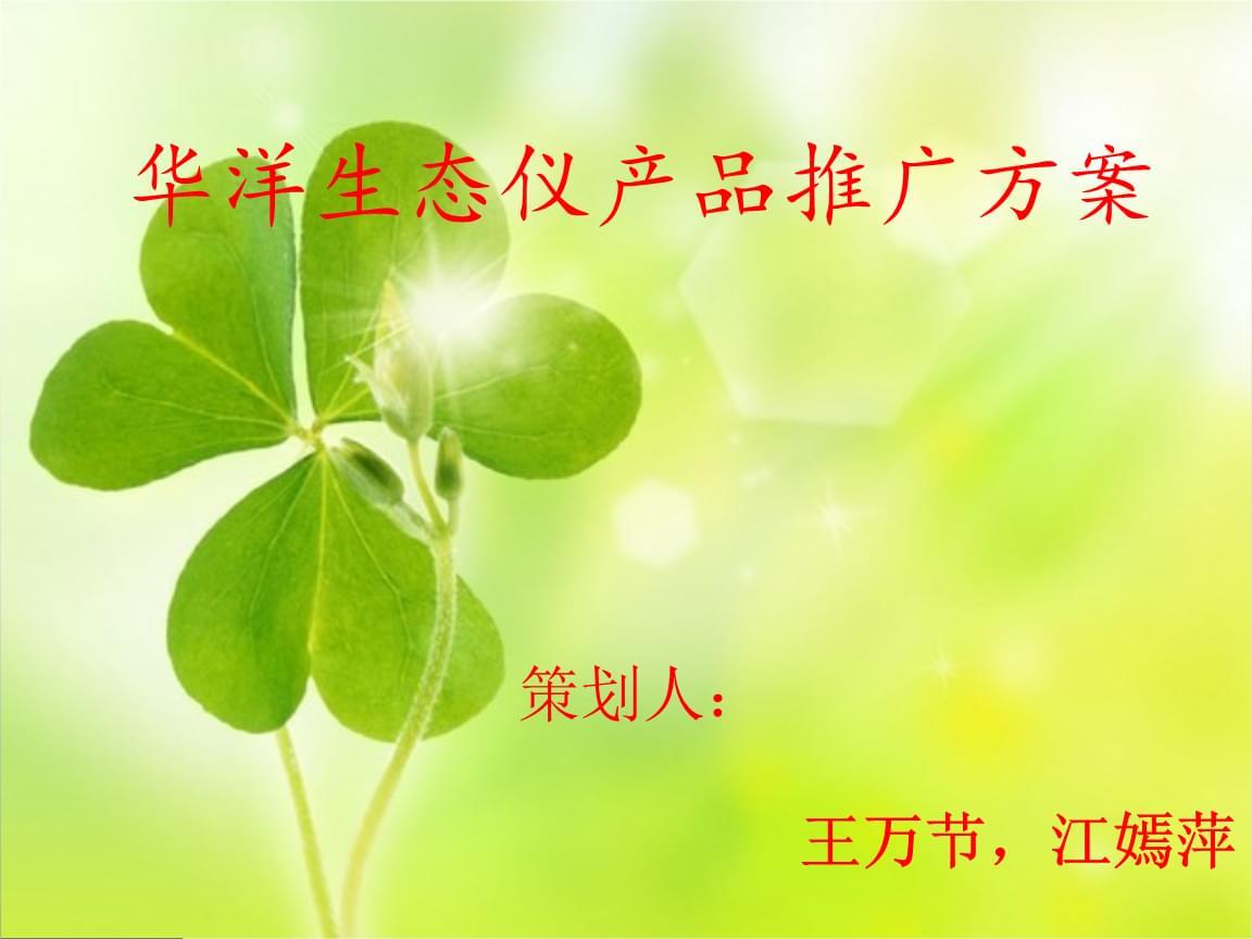 华洋生态仪产品推广方案.ppt