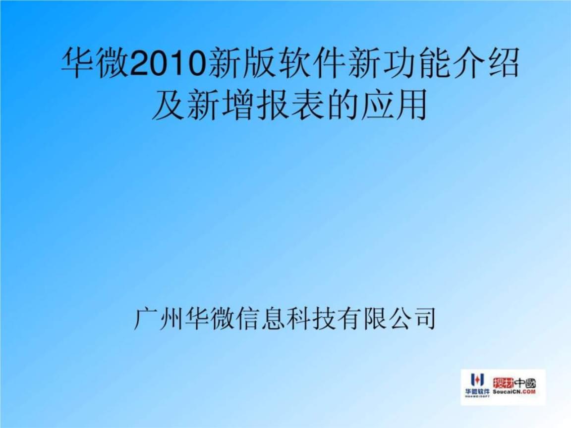 华微新版软件新功能介绍及新增报表应用.ppt