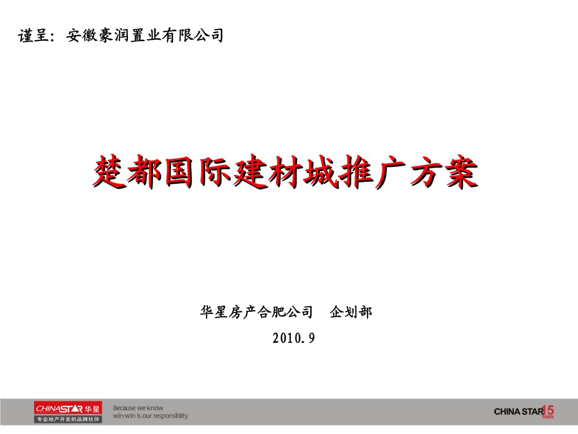 华星9月六安市寿县楚都国际建材城推广方案.ppt