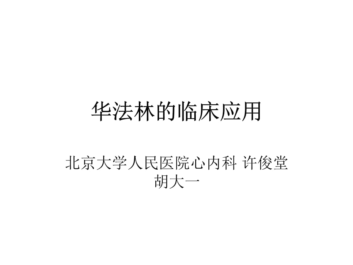 华法林临床应用.ppt