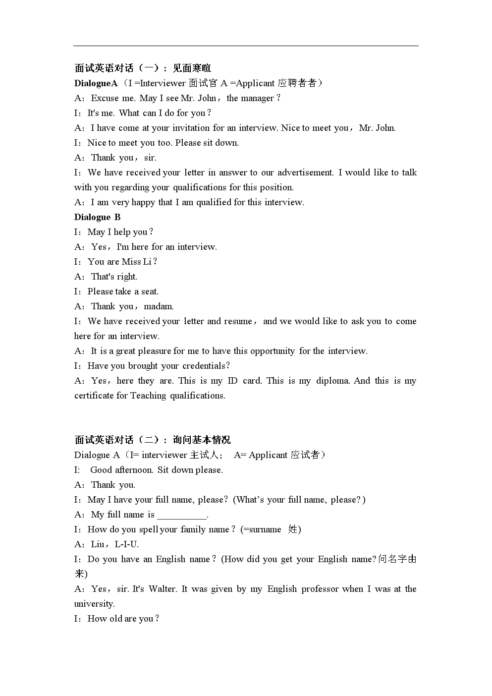 英语面试常见提问与回答.doc
