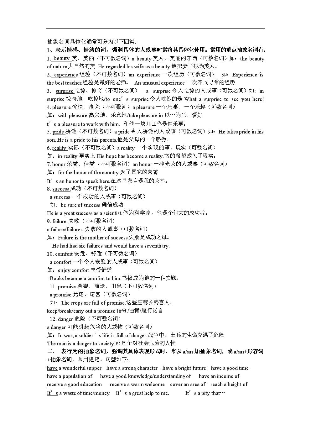 英语抽象名词具体化用法小结.doc