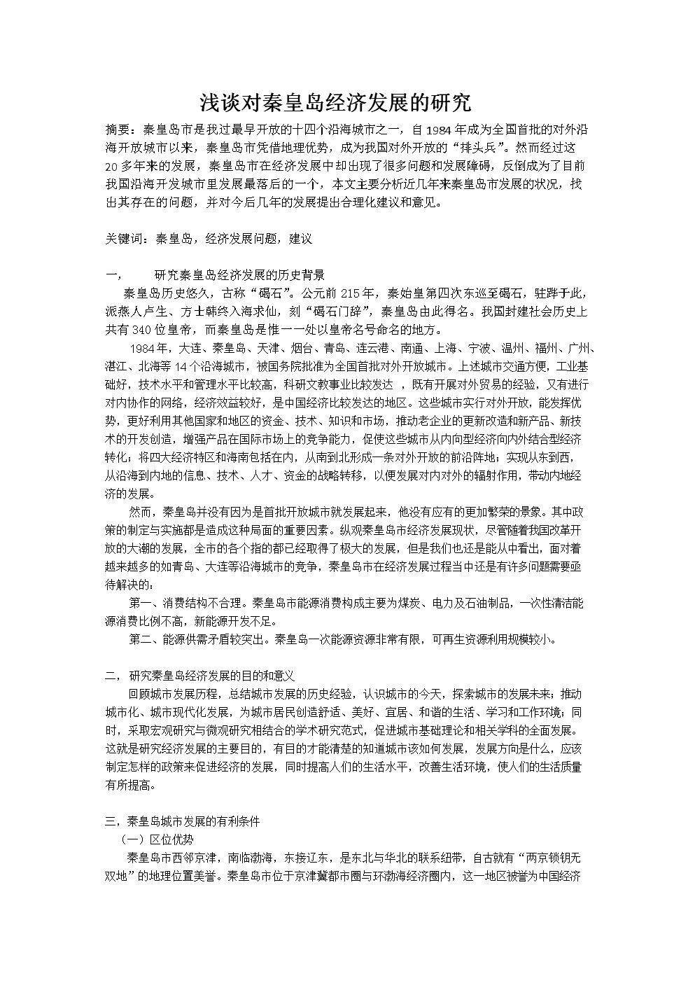 浅谈对秦皇岛经济发展的研究.doc