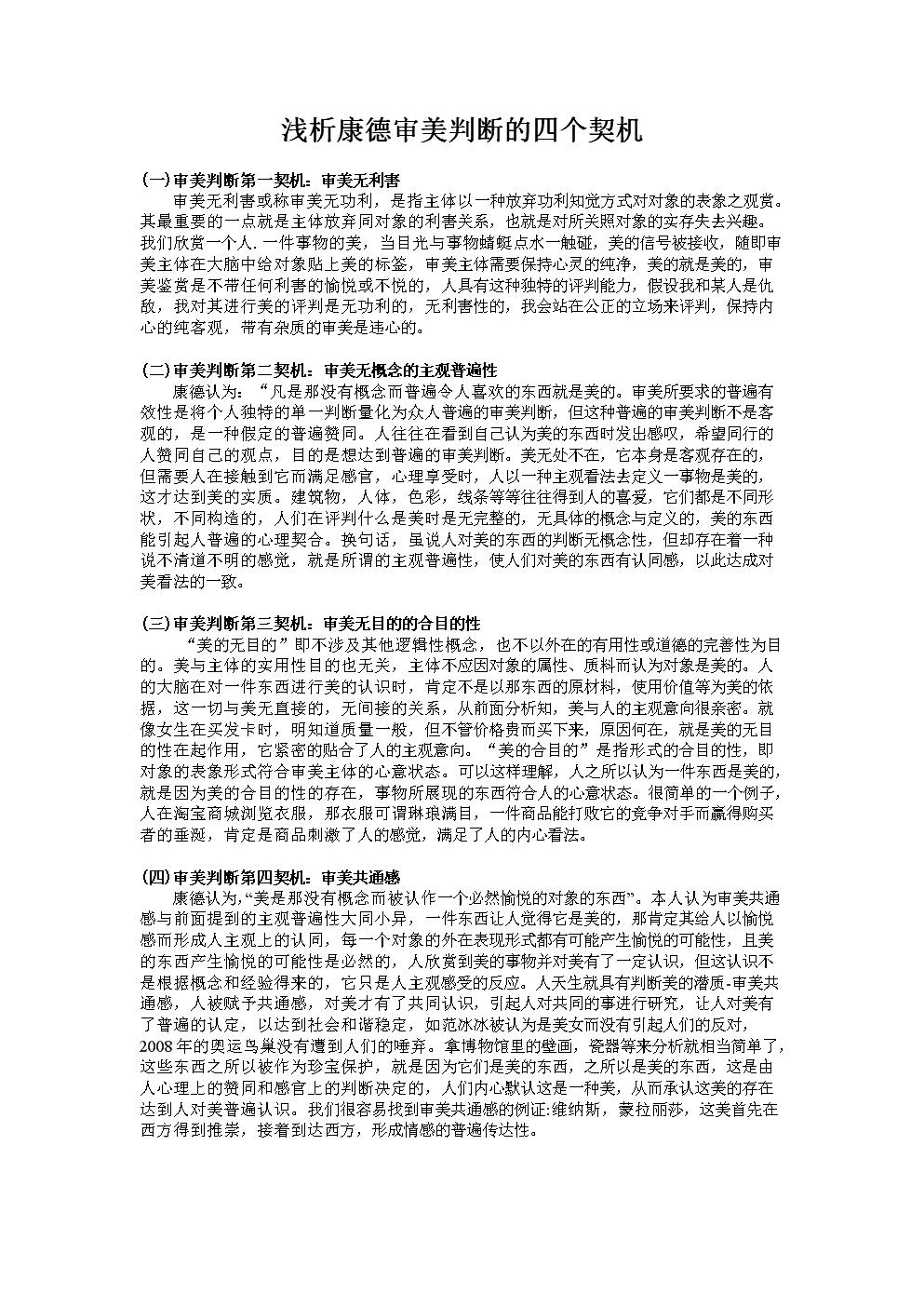 浅谈康德审美判断的四个契机.doc