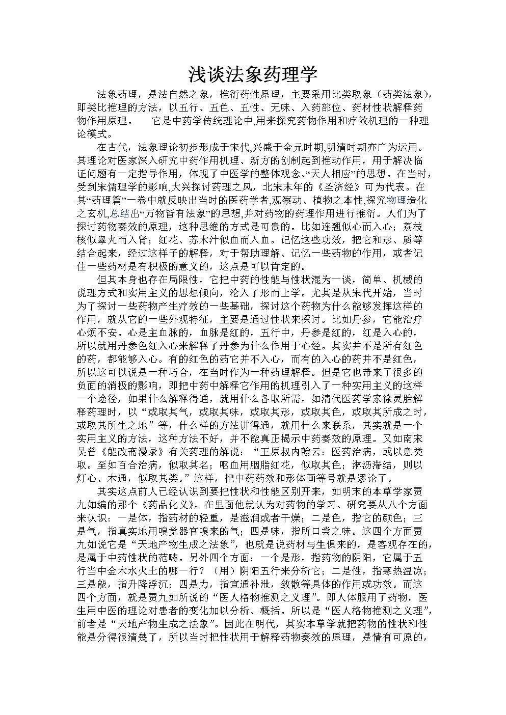浅谈法象药理学.doc