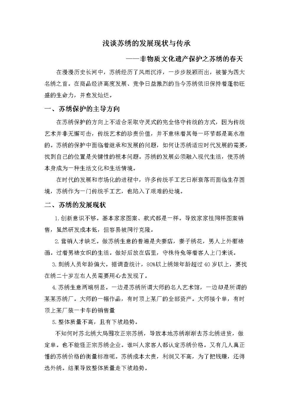 浅谈苏绣的保护现状及传承.doc