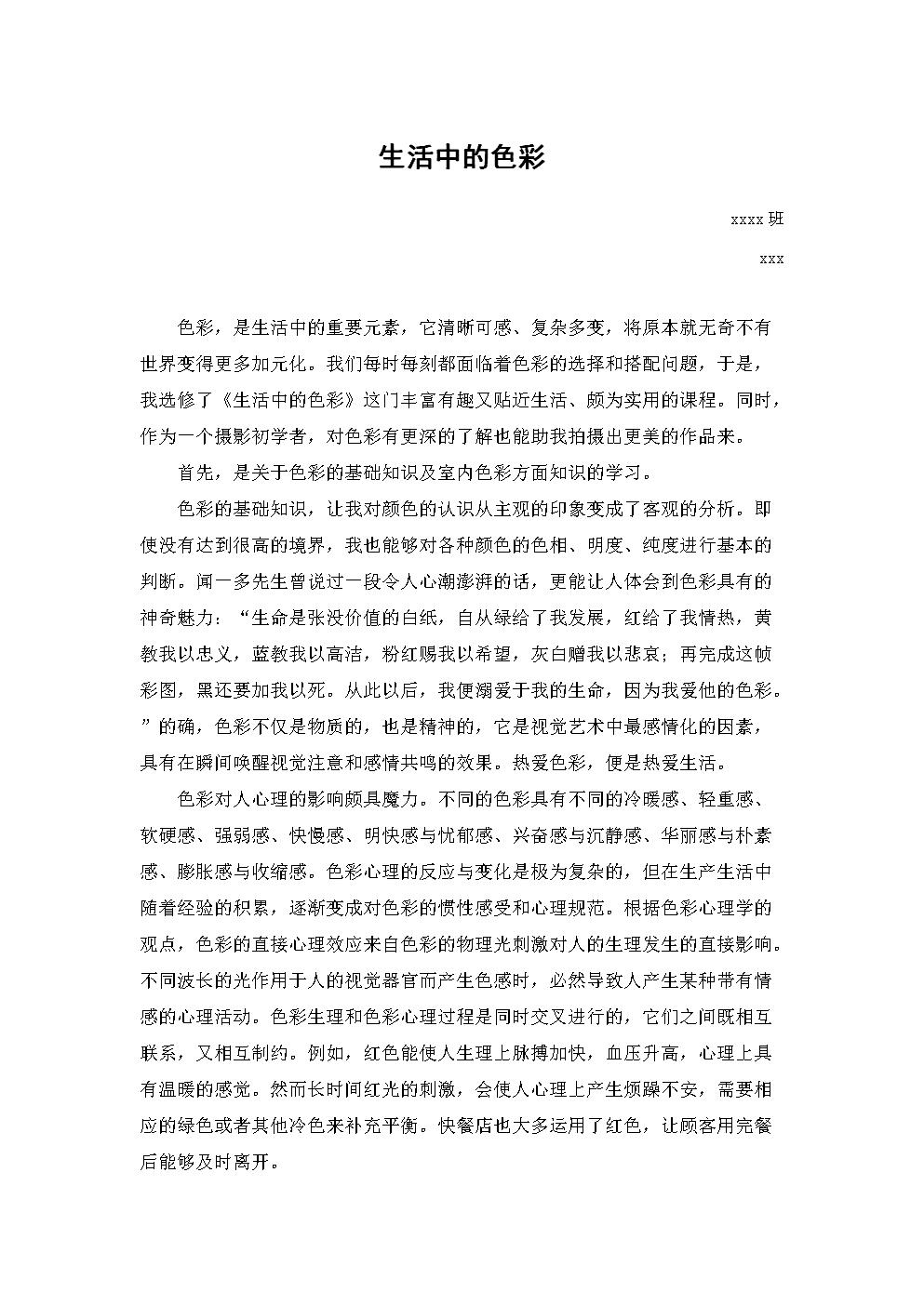 生活中的色彩论文3000字.doc