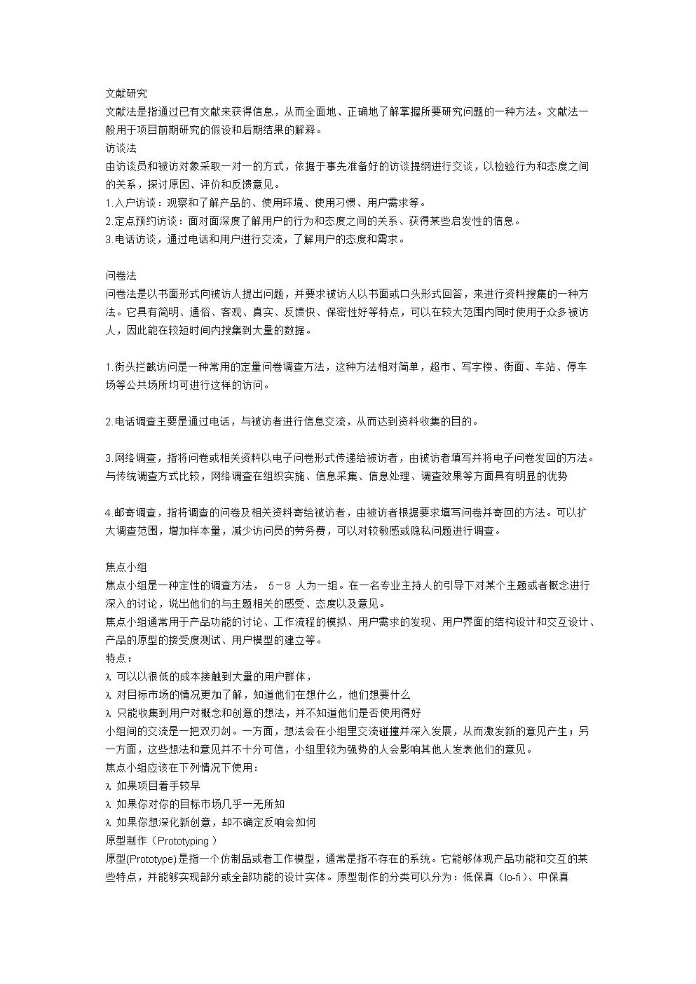 用户分析研究方法.doc