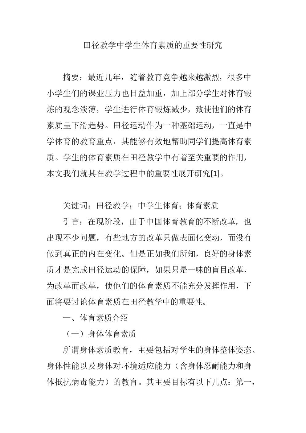 田径教学中学生体育素质的重要性研究.doc