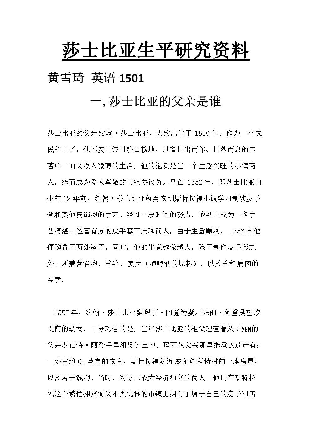 莎士比亚生平研究资料.doc