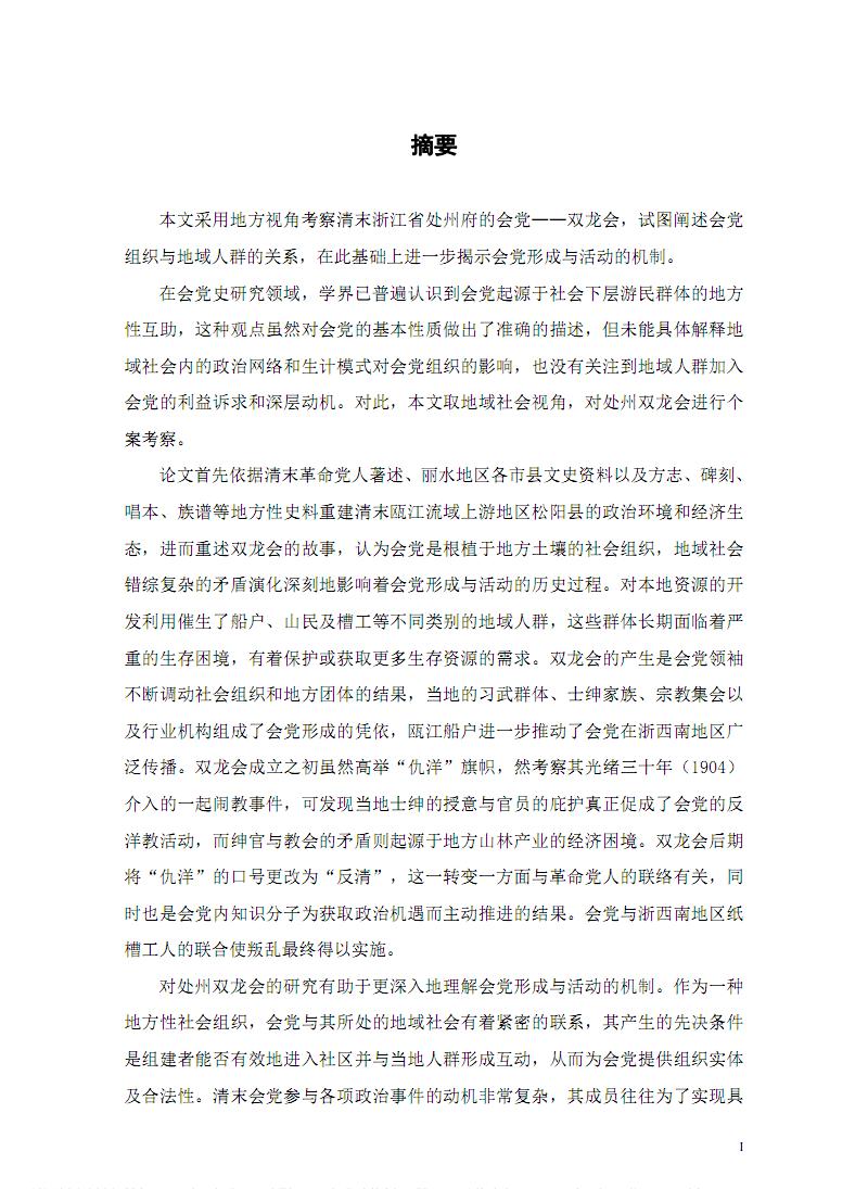 会党组织与地域人群——以清末处州双龙会为中心的考察.pdf
