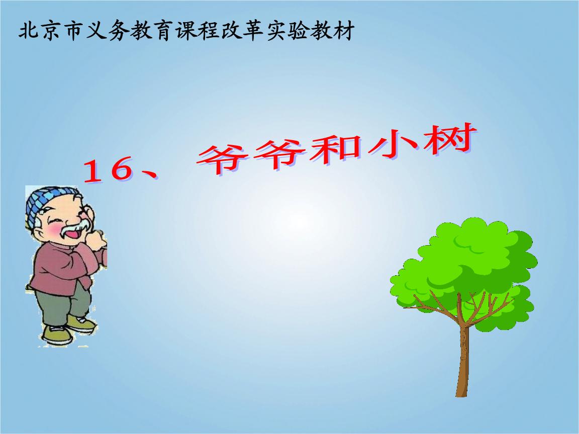 一年级语文上册小爷爷和小树2ppt初中北京版.ppt课件v年级与语文教学反思图片