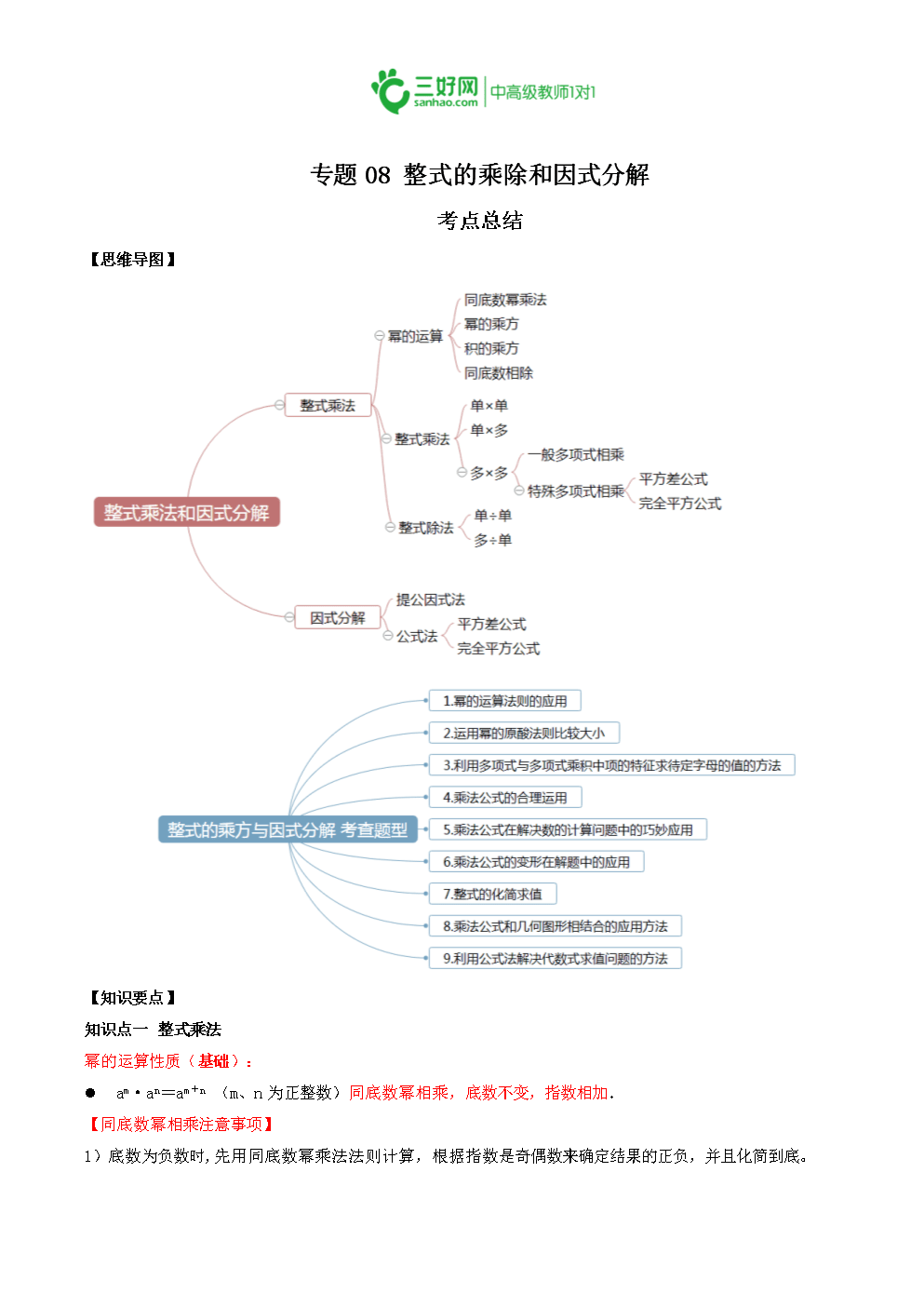 专题08 整式的乘除和因式分解 考点总结 【思维导图】   【知识要点】图片