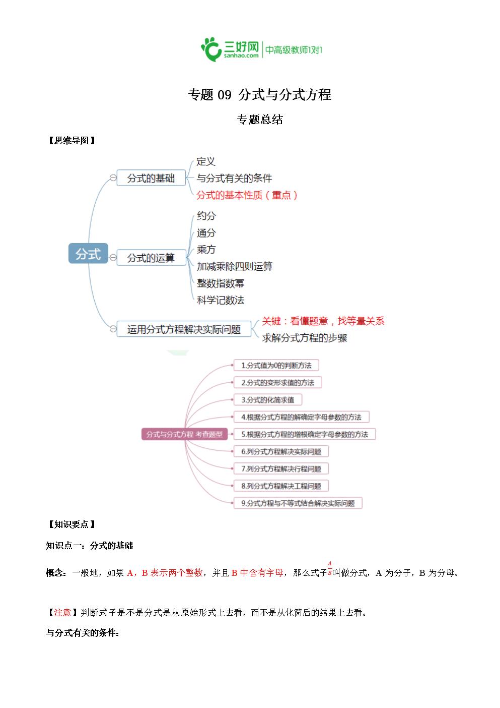 专题09 分式与分式方程 专题总结 【思维导图】   【知识要点】 知识图片