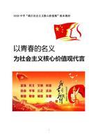 【精品文档】XX中学社会主义核心价值观校本教材(读本).doc