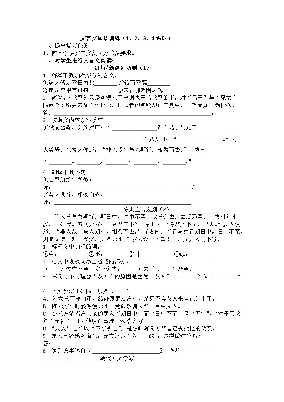 文言文阅读训练(5课时).docx