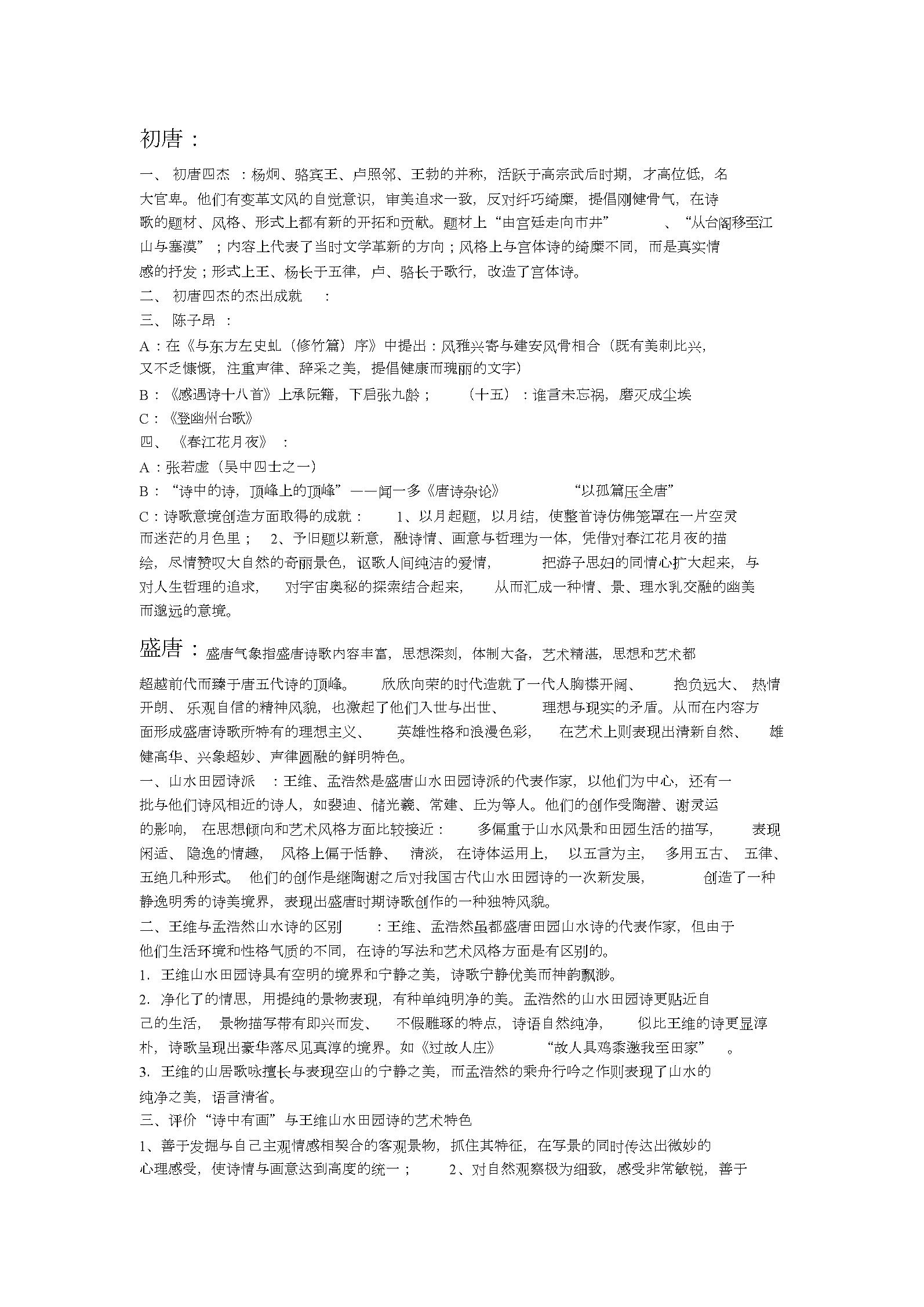 中国古代文学唐宋部分复习资料(超全地重点).doc