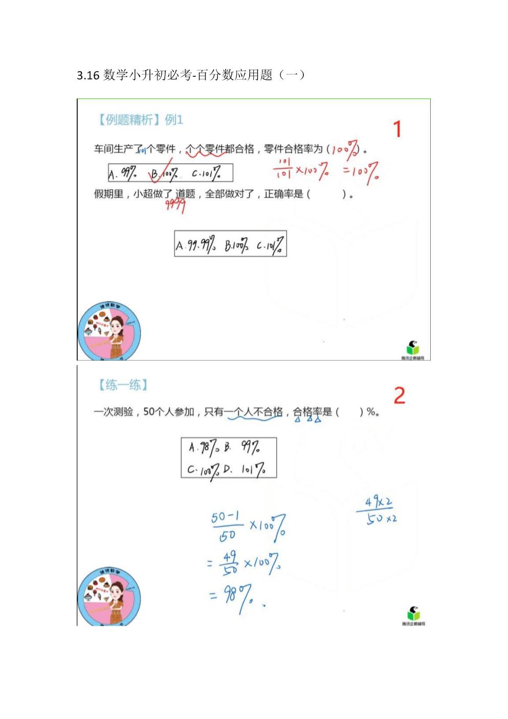 3.16——3.20语数外三科笔记.docx