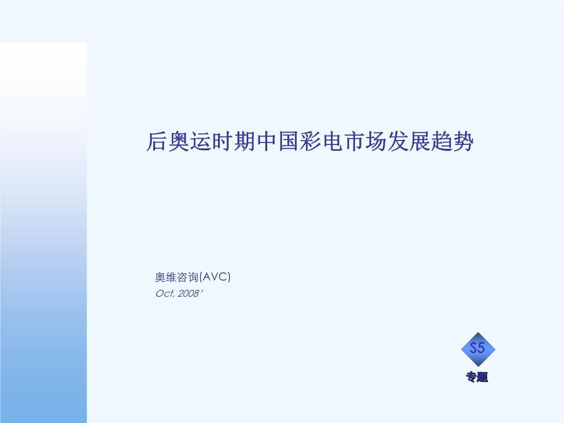 后奥运时期中国彩电市场发展趋势-q3发布会.ppt