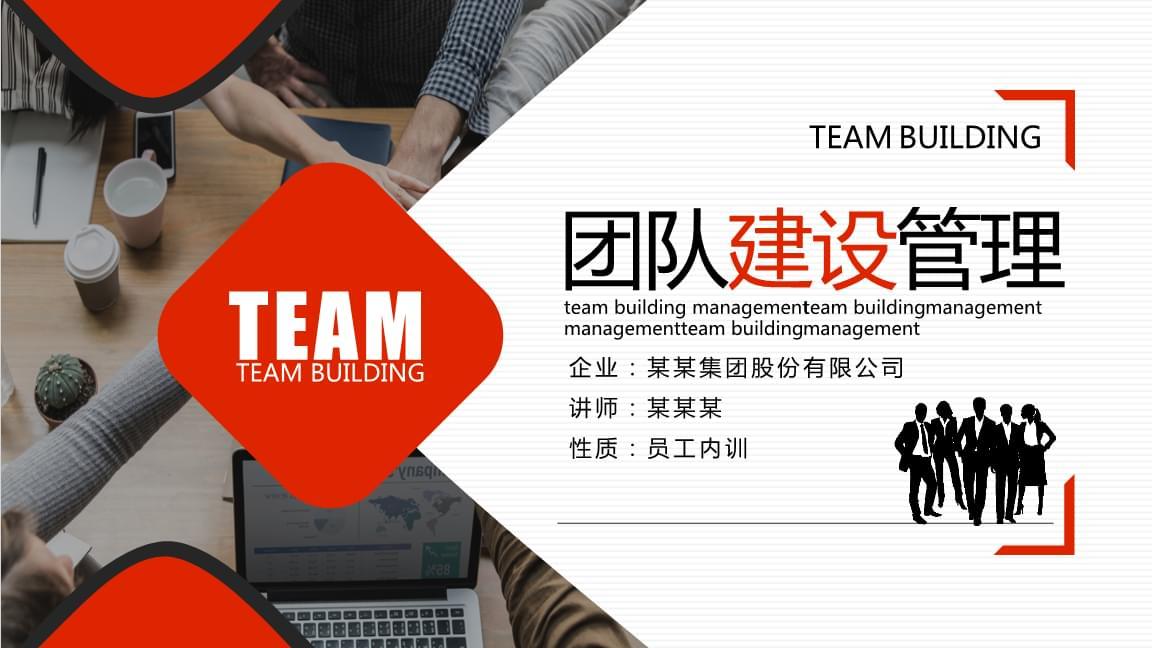 团队建设管理动态PPT.pptx