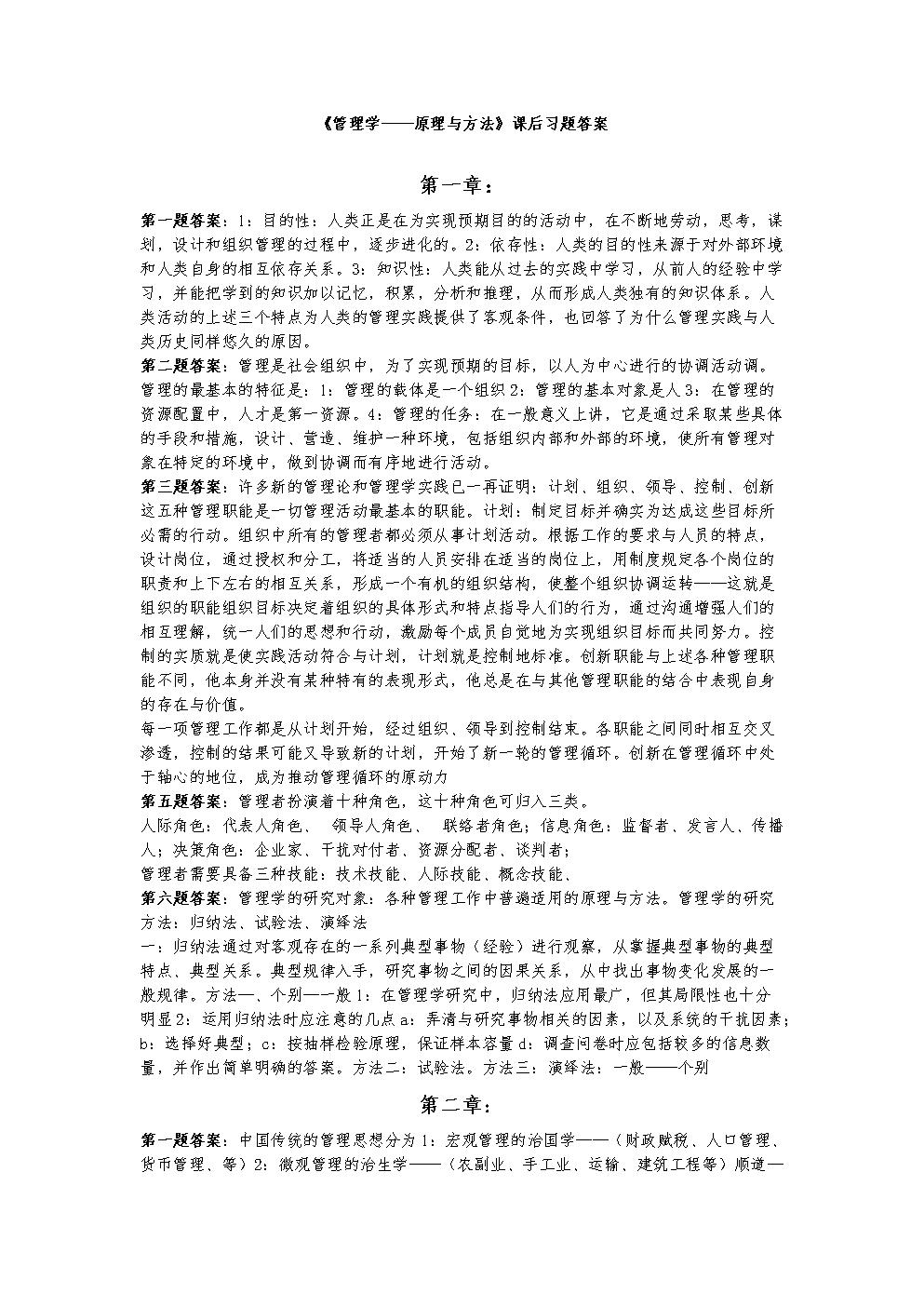 管理学课后题答案_第一篇(一至五章).doc