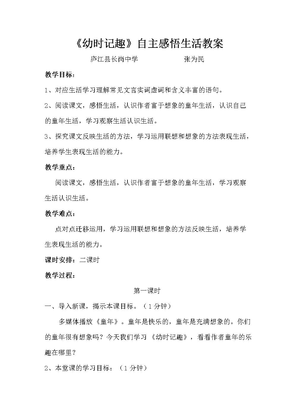 《幼时记趣》自主感悟生活教案.doc