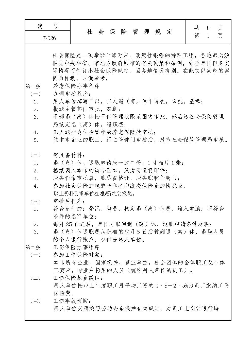 【企业管理】26社会保险管理规定.doc