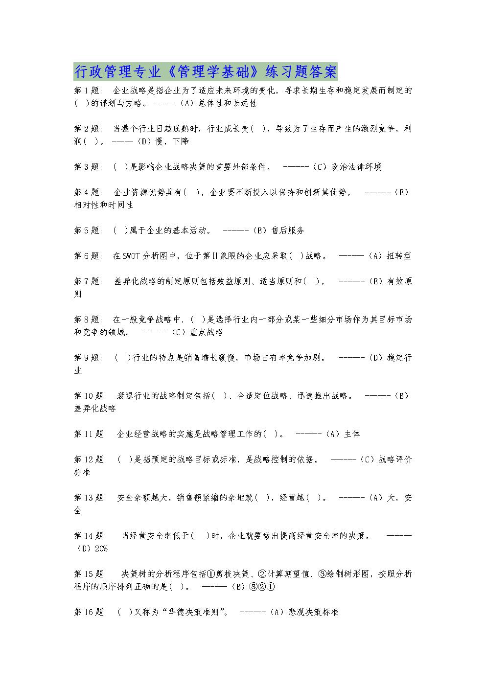 行政管理专业管理学基础练习题答案.doc