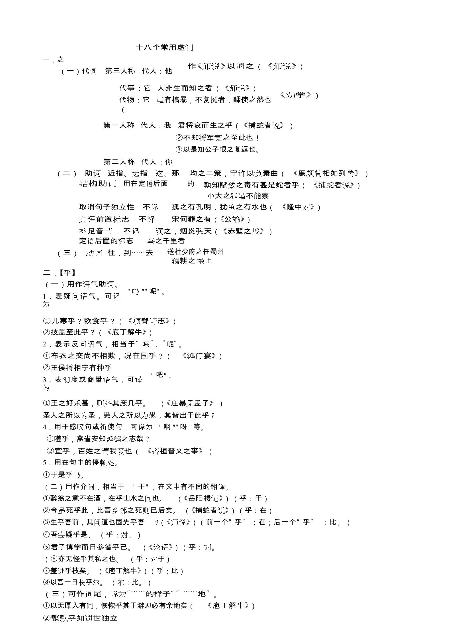 十八个文言虚词.docx