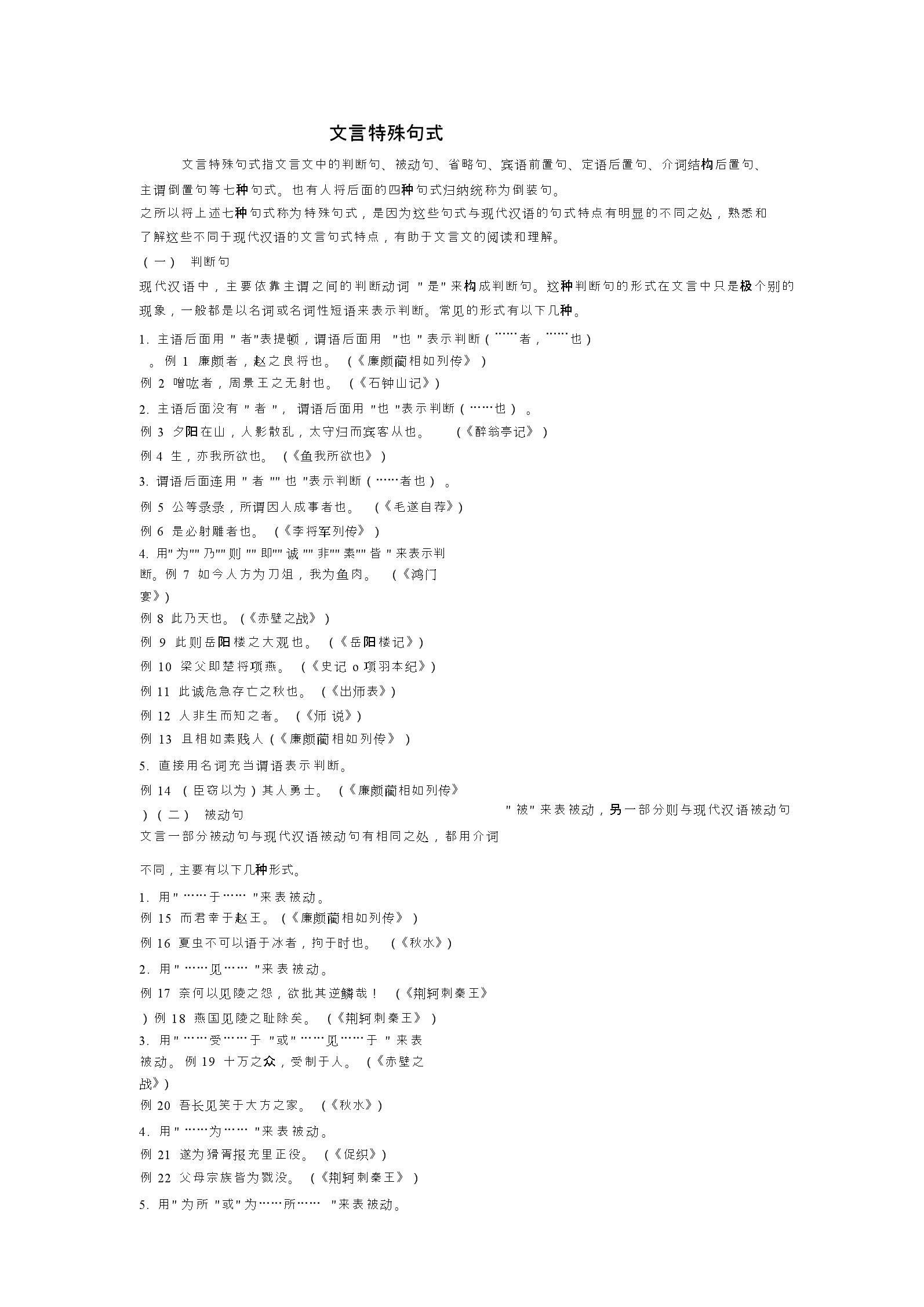 文言特殊句式.docx