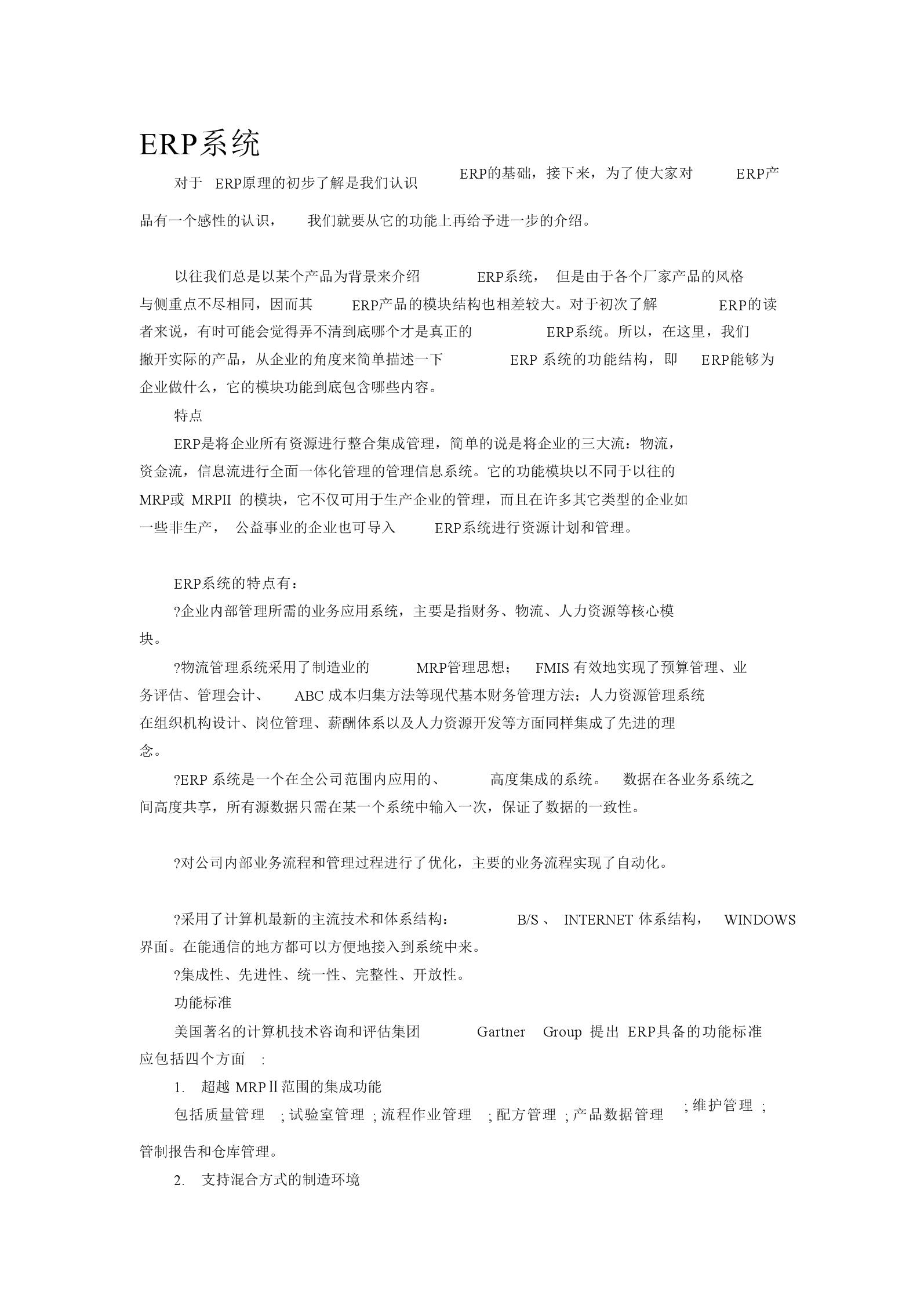 erp系统培训资料(非常全面).docx