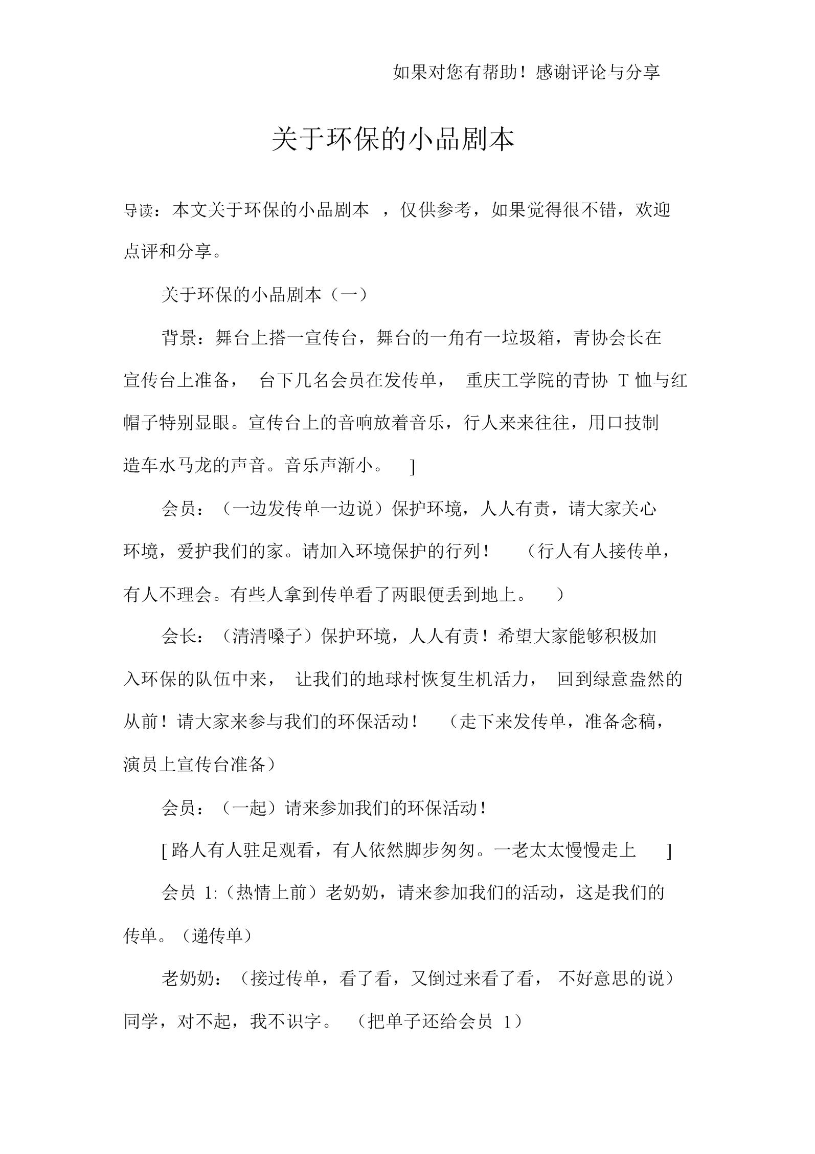 关于环保的小品剧本.docx