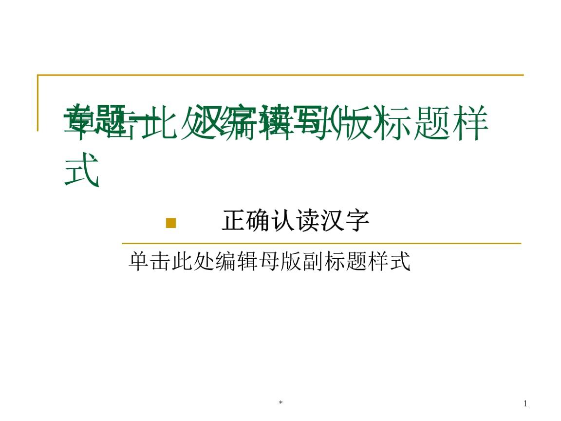 专题一汉字读写(.ppt