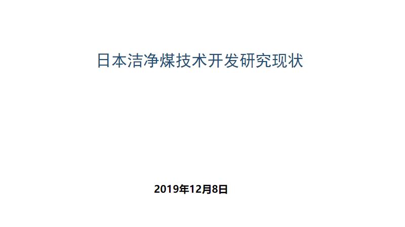 日本洁净煤技术开发研究现状.pdf