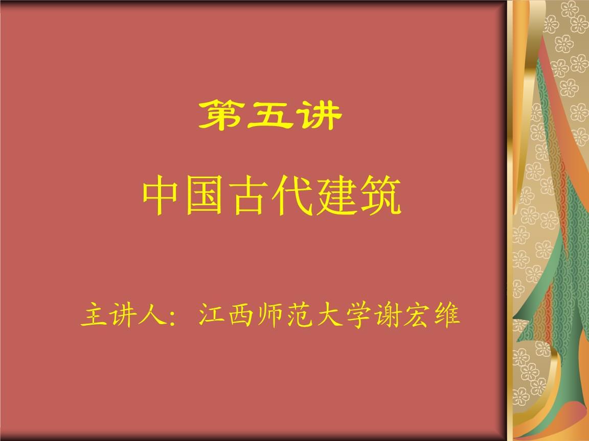 中国传统文化-建筑.ppt