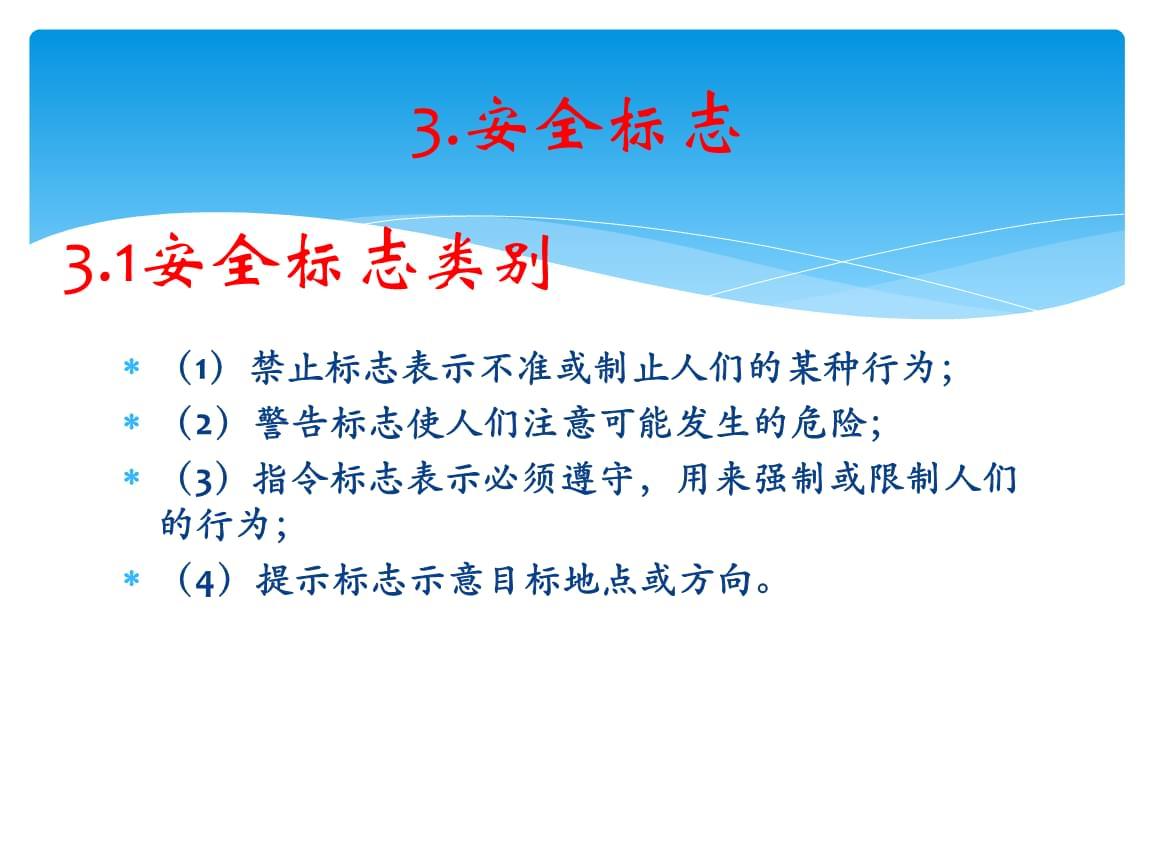 《建筑工程安全技术与管理》4.3.安全标志.pptx