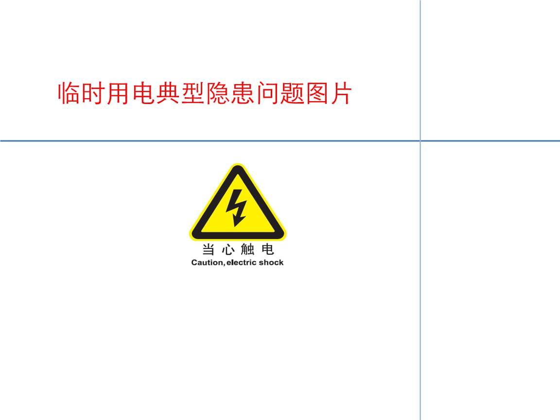 《建筑工程安全技术与管理》7临时用电隐患照片.ppt