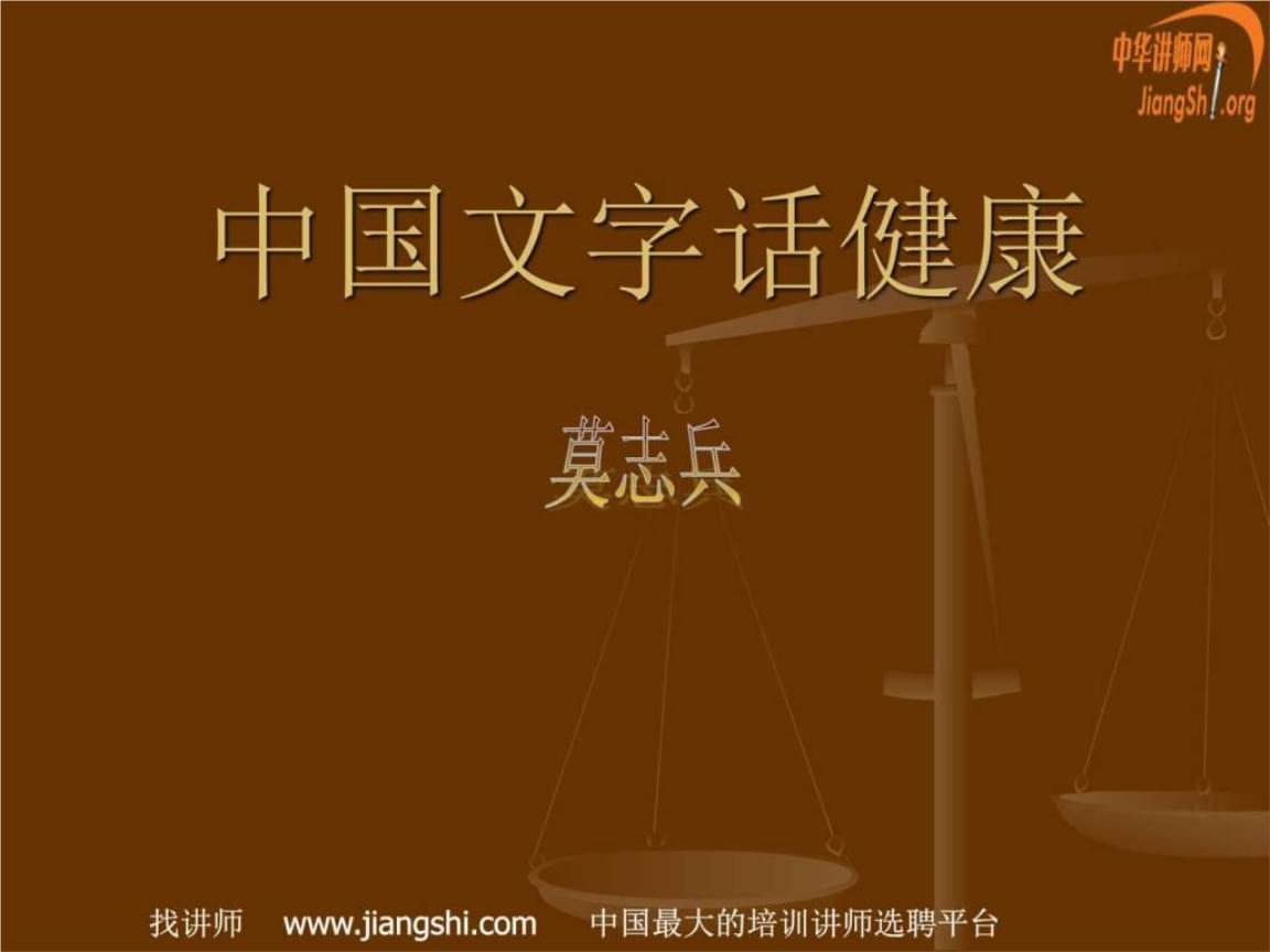 中国文字话健康中华讲师网.ppt
