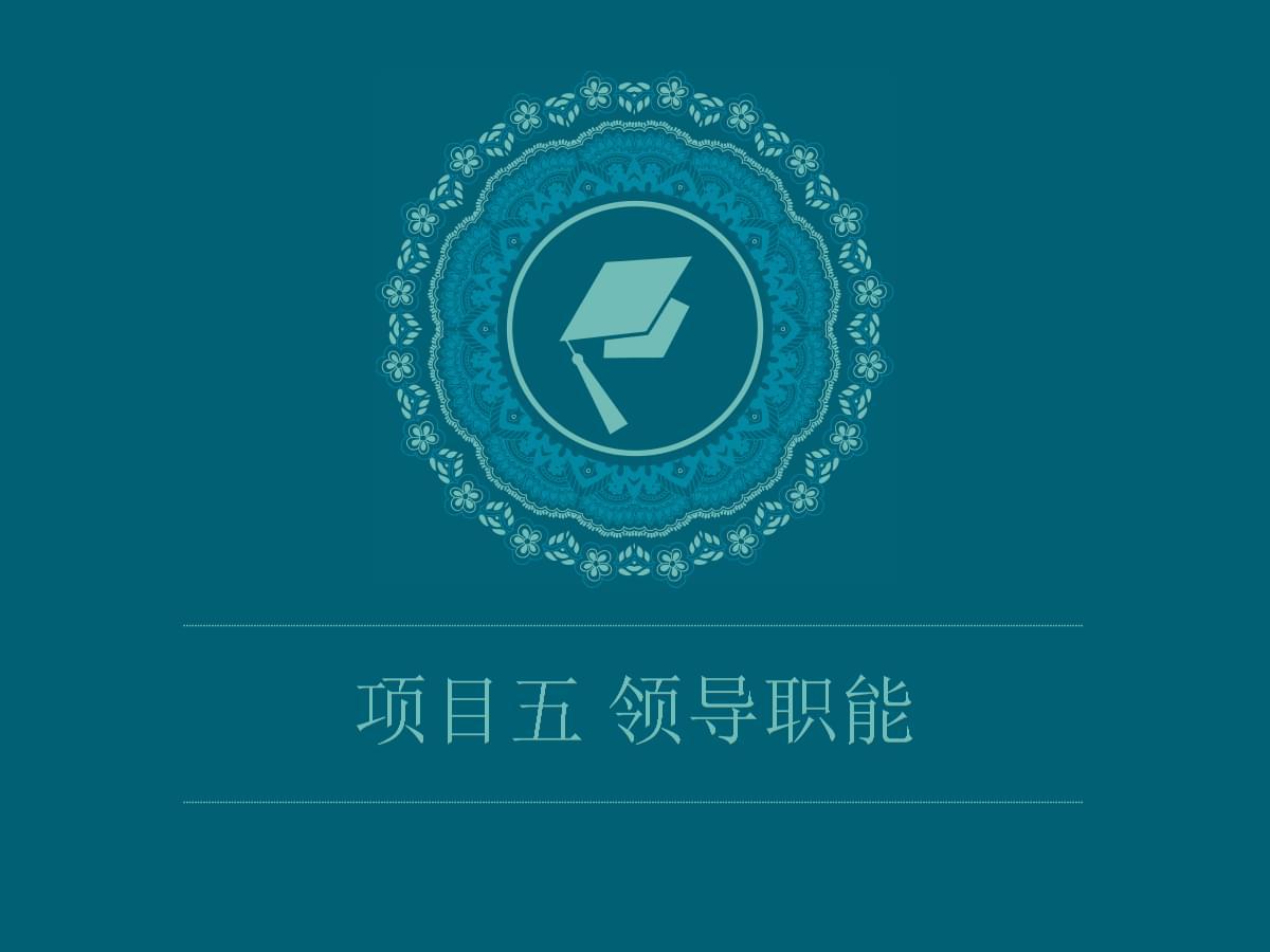 《管理学基础》项目五领导.pptx