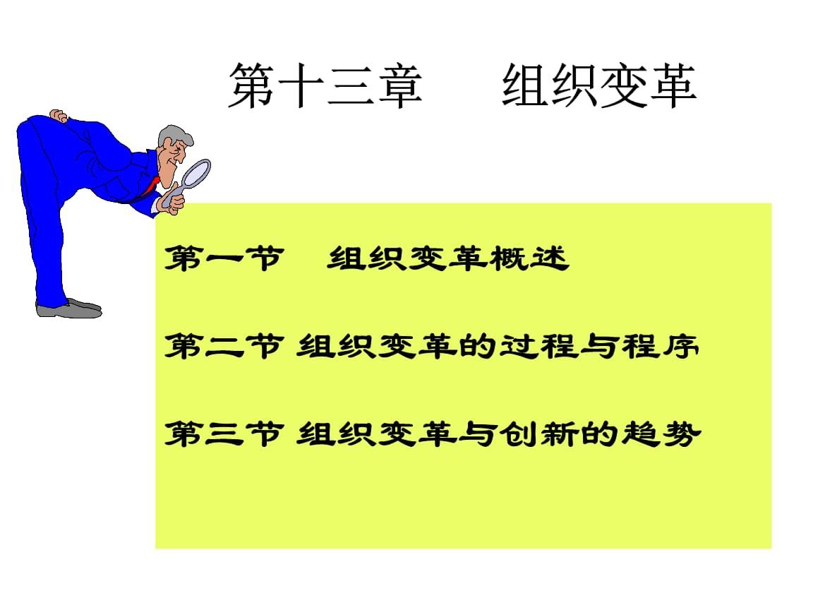 《应用管理学》第十三章组织变革.ppt