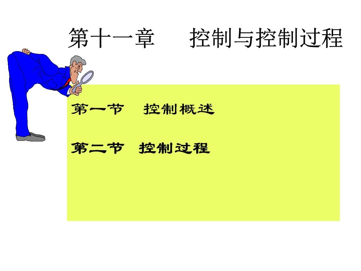 《应用管理学》第十一章控制与控制过程.ppt