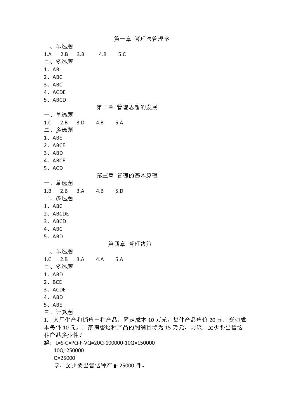 应用管理学课后习题答案(董莎).docx