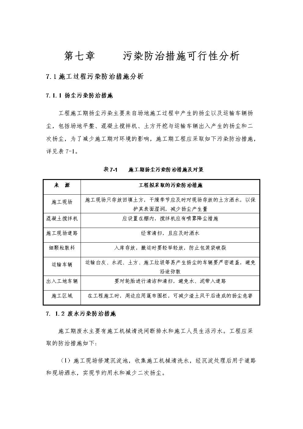 宝瑞德_07工程污染防治措施可行性分析_修改建议gjl.docx