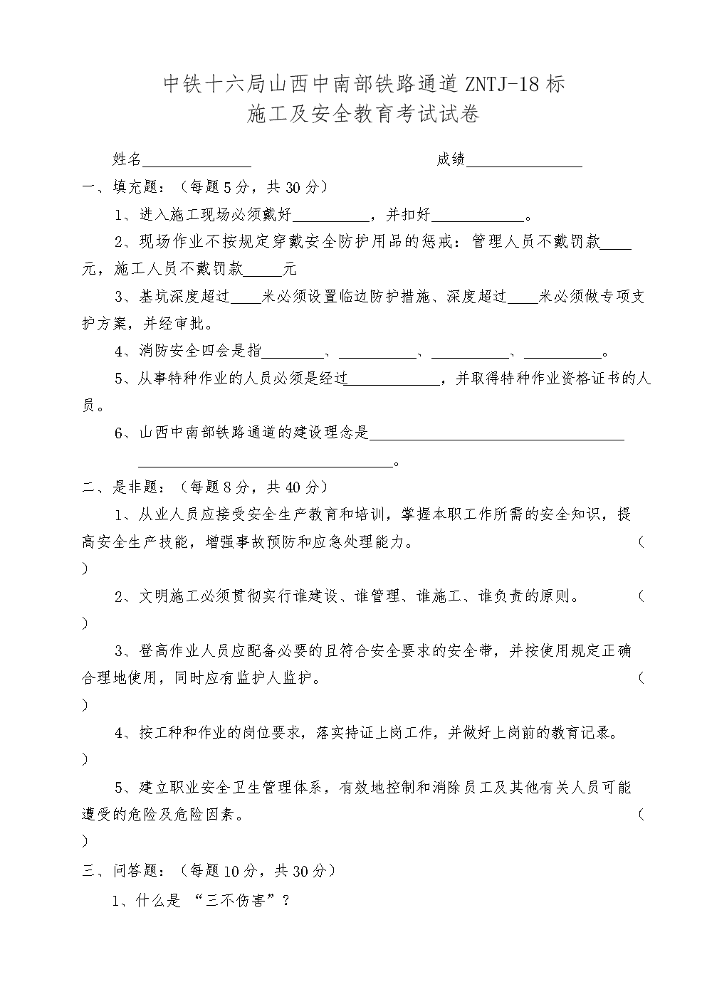 项目施工安全考试试卷.doc