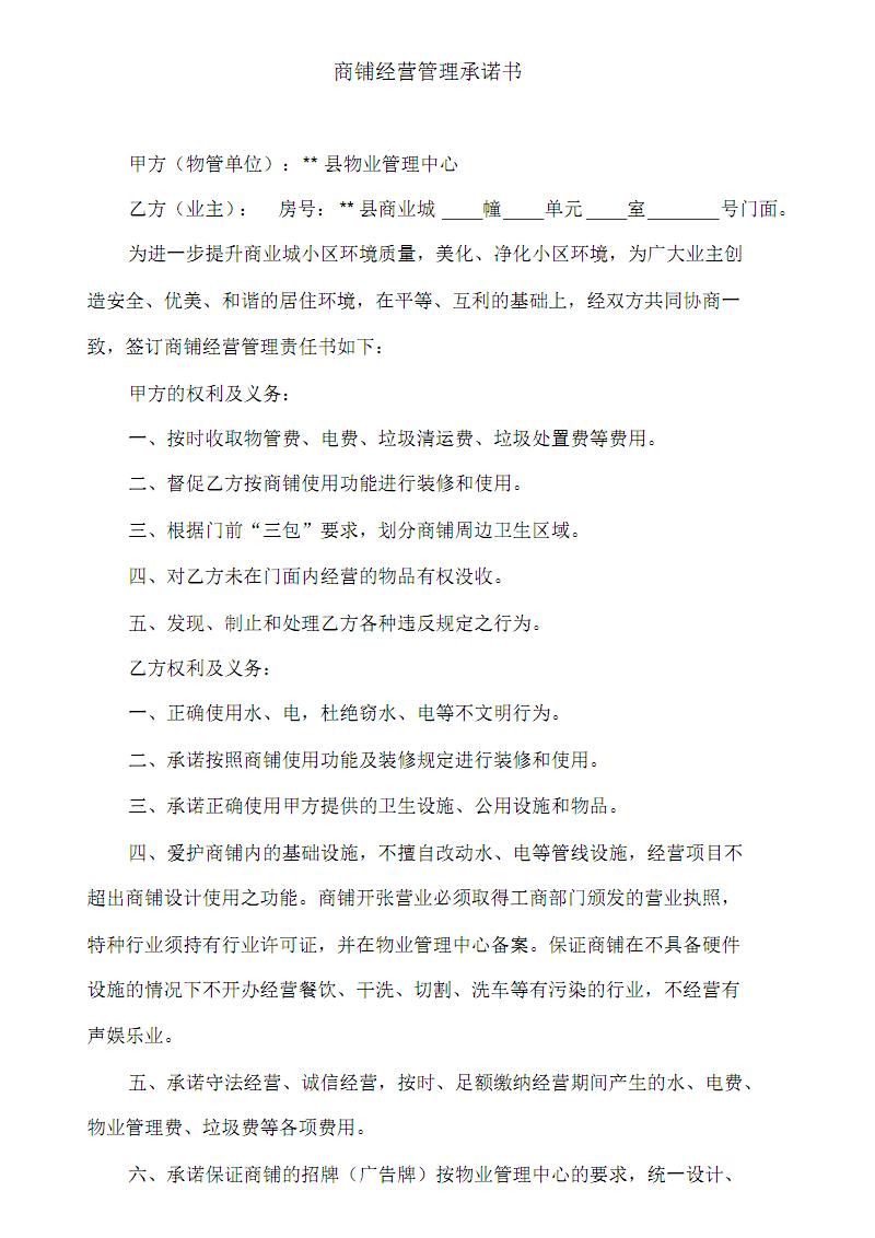 商铺经营管理承诺书.pdf