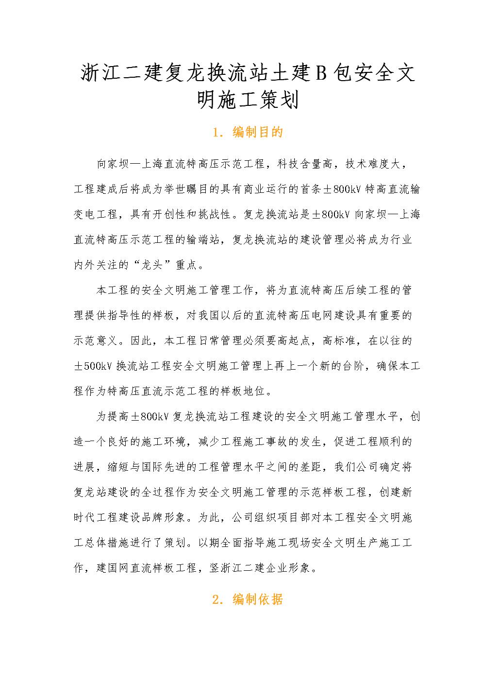 浙江二建复龙换流站土建B包安全文明施工项目策划.doc