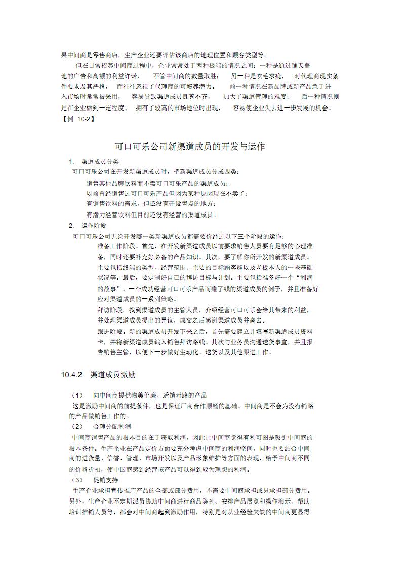 可口可乐经营管理模式.pdf