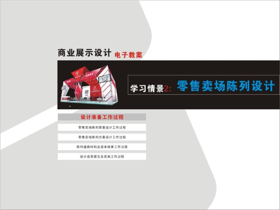 零售商品专卖设计PPT.ppt